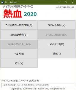 熱血2020 FREE メインメニュー