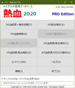 熱血2020 PRO メインメニュー